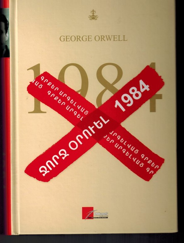 george orwells view of totalitarianism through the novel 1984 Totalitarianism in 1984 george orwell's definition of totalitarianism: absolute control by the state or a governing branch of a highly centralized institution totalitarianism in 1984 totalitarianism is one of the main themes in 1984 in post wwii europe, oceania has become the ruling power with the.
